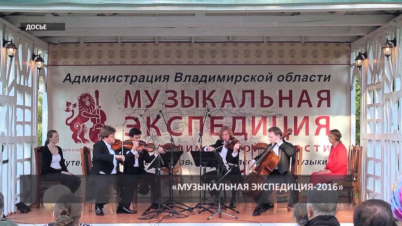 Завершился фестиваль «Музыкальная экспедиция»