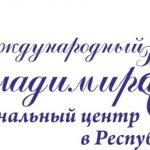 В Уфе под эгидой фонда Владимира Спивакова начала работу Летняя школа талантливых детей и молодежи