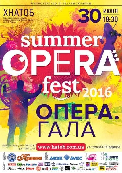 В Харьковском театре оперы и балета состоится «Summer opera fest»
