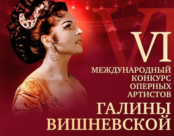 Завершился конкурс оперных певцов Галины Вишневской