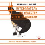Владимир Зисман: «Люблю путешествовать между мирами»