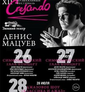 В Зимнем театре Сочи пройдет ежегодный Музыкальный фестиваль «Crescendo»