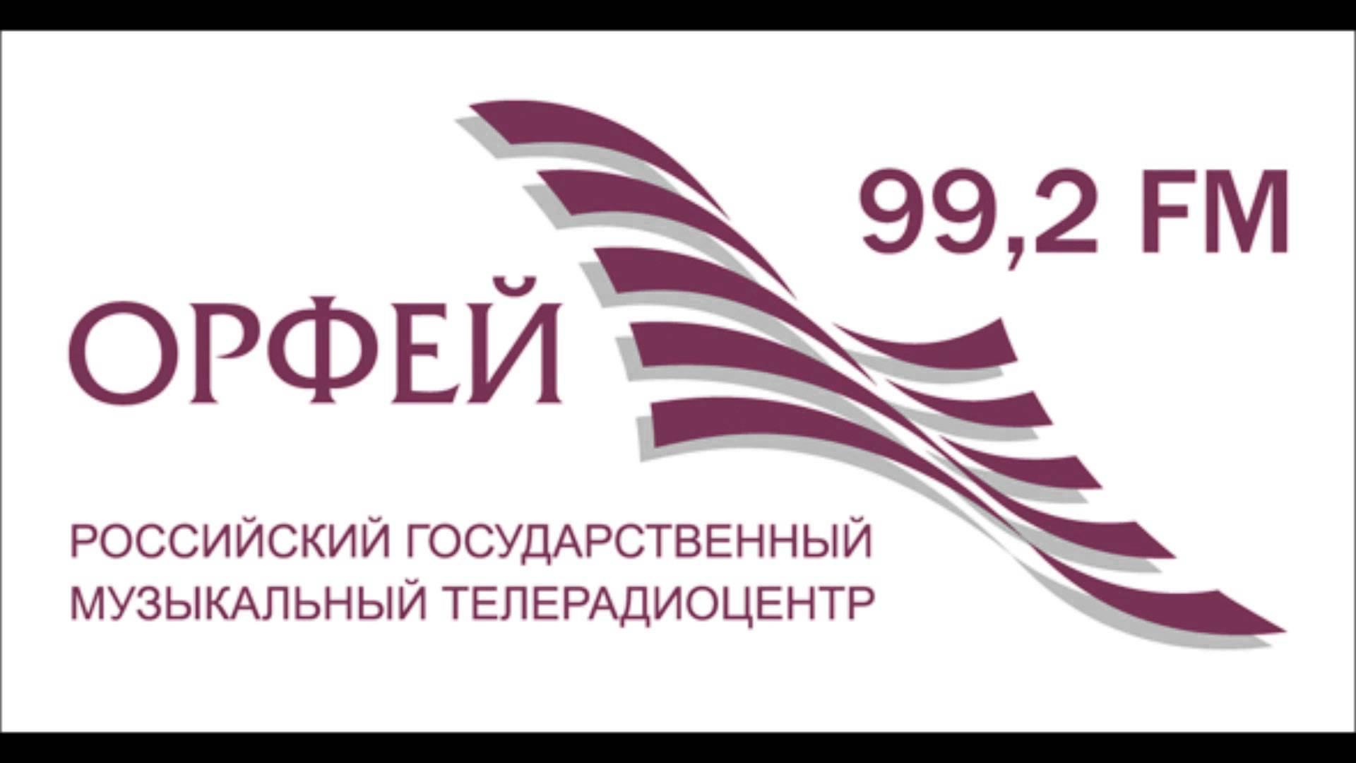 """Концерты радио """"Орфей"""" транслируются на пяти континентах"""