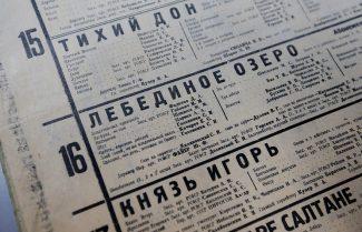 Афиши спектаклей в хранилище музея Большого театра. Фото: Артем Геодакян/ТАСС
