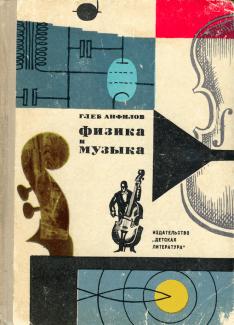 Глеб Анфилов. «Физика и музыка»