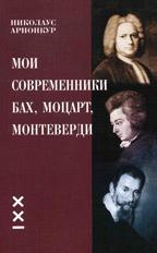 Николаус Арнонкур. «Мои современники Бах, Моцарт, Монтеверди»