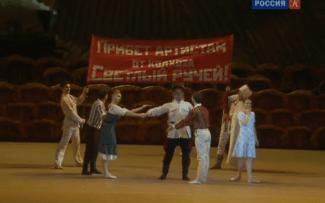 """Сцена из балета """"Светлый ручей"""""""