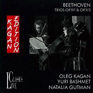 Обложка CD Олега Кагана, Юрия Башмета и Наталии Гутман