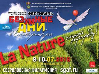 «Безумные дни в Екатеринбурге» будут посвящены природе