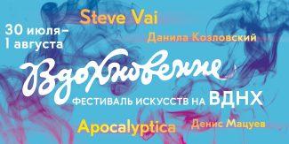 На ВДНХ пройдет II ежегодный фестиваль искусств «Вдохновение-2016»