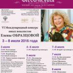 В Санкт-Петербурге открывается VI Международный конкурс юных вокалистов Елены Образцовой
