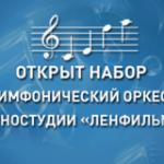 """Кинокомпания """"Ленфильм"""""""