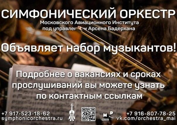Симфонический Оркестр МАИ объявляет о наборе музыкантов