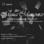 21 июля в Москве выступит Миша Мищенко