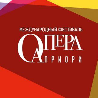 IV Международный фестиваль вокальной музыки «Опера априори» пройдет с 27 февраля по 23 апреля 2017 года