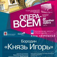 """Сочинением Александра Бородина открылся фестиваль """"Опера – всем"""""""