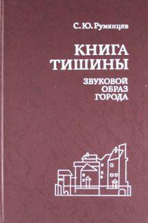 Сергей Румянцев. «Книга тишины»