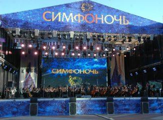 В Уфе прошла Симфоническая ночь