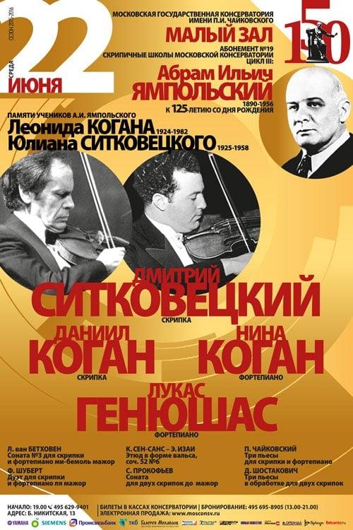 Концерт памяти Л. Когана и Ю. Ситковецкого – учеников А. Ямпольского