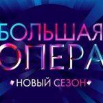Новый сезон проекта «Большая опера» на телеканале «Россия-Культура»