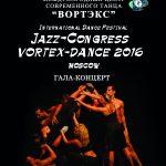 В ММДМ гала-концертом завершился джаз-конгресс Vortex-Dance 2016