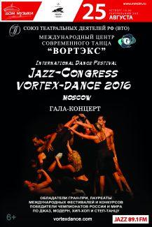 В ММДМ гала-концертом завершился джаз-конгресс VortexDance - 2016