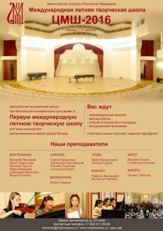 Первая международная летняя творческая школа ЦМШ