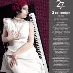 """My Favourite Things"" – концерт Наталии Арутюновой в ""Геликон-опере"""