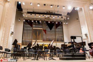 В Екатеринбурге пройдет IV Симфонический форум России