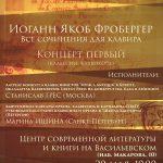 Все клавирные произведения Иоганна Якоба Фробергера исполнят в Санкт-Петербурге