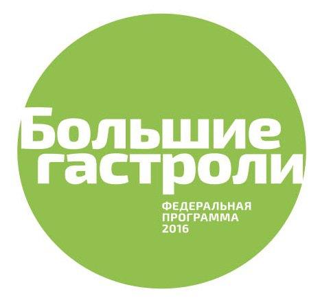 В Тамбов с гастролями приедет Детский музыкальный театр имени Н. И. Сац