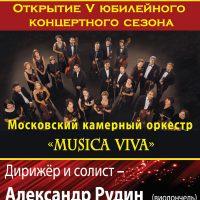 В Коломенском откроется V юбилейный концертный сезон