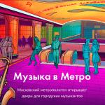 """В этом году продолжит звучать """"Музыка в метро"""""""