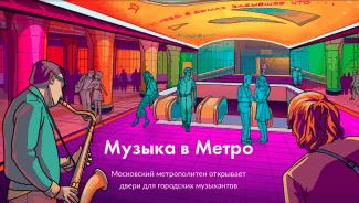 "Проект ""Музыка в метро"""