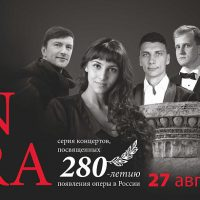 Open Opera в Музее Москвы