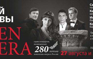 Проект Open Opera направлен на популяризацию оперного искусства