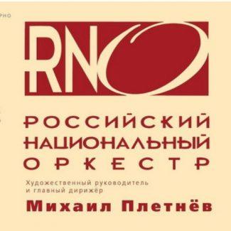 Оркестр Михаила Плетнева откроет симфонический сезон Большим фестивалем