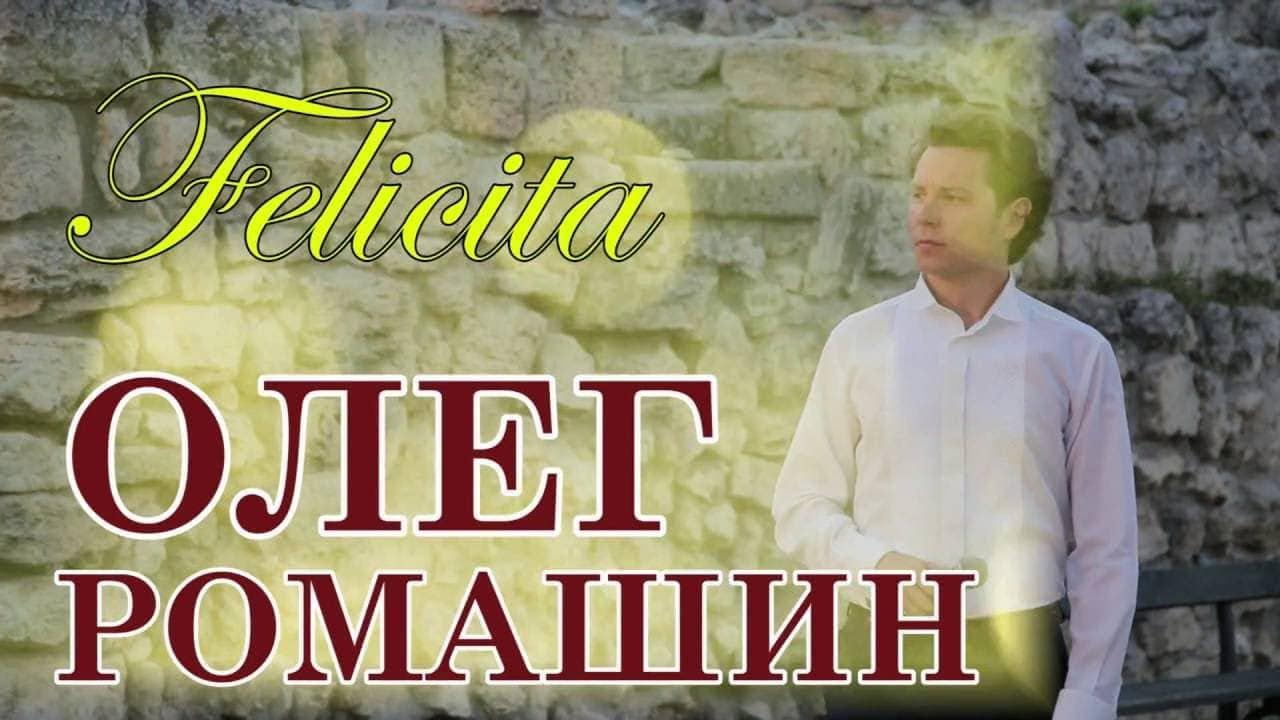 Олег Ромашин