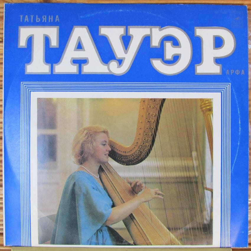 """Обложка пластинки, выпущенной на фирме """"Мелодия""""в 1979 году"""