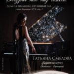 29.09.2016. Концерт Татьяны Смеловой
