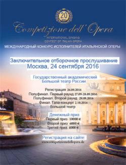 """Международный конкурс вокалистов итальянской оперы """"Competizione dell'Opera"""""""