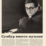 """Статья """"Сумбур вместо музыки"""" изменила всю жизнь композитора"""