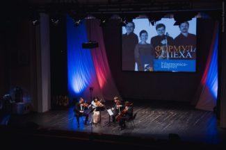 Квартет Filarmonica отметил 25-летие