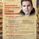 В Сочи открывается оперный фестиваль им. Галины Вишневской