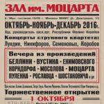 Концертный зал имени Моцарта открывается в Музыкальном театре им. Станиславского и Немировича-Данченко