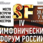В Екатеринбурге состоится IV Симфонический форум России