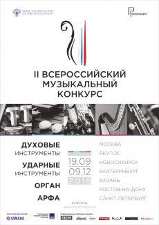 Афиша IIВсероссийского музыкального конкурса