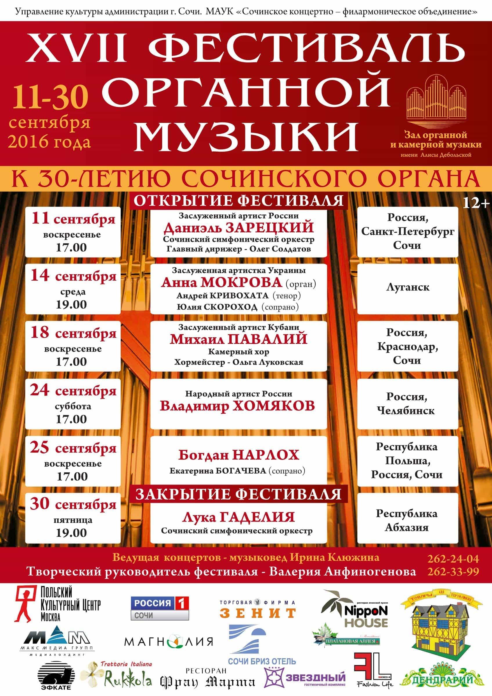 XVII Международный органный фестиваль в Сочи