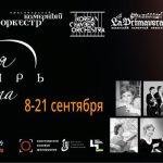 В Красноярске стартовал XV фестиваль «Азия-Сибирь-Европа»