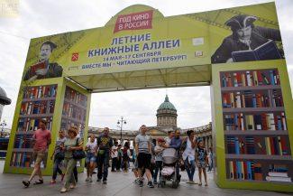Санкт-Петербургский театр музыкальной комедии примет участие в завершении городской акции «Театральный Петербург на Книжных аллеях»